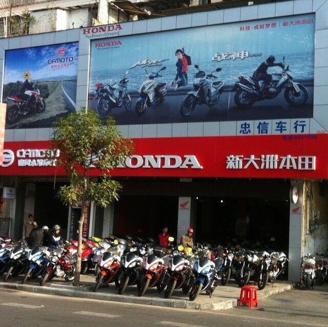 惠东平山忠信摩托车店